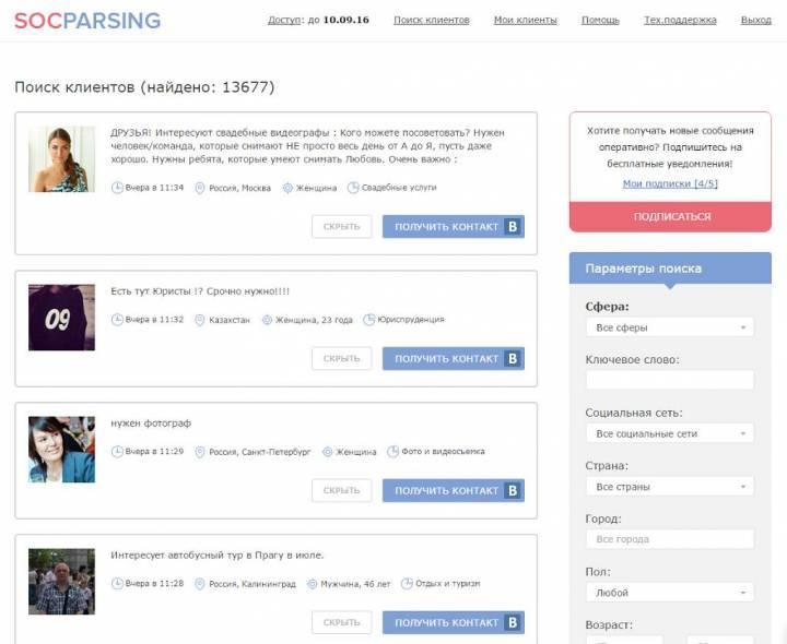 поиск человека по всем сайтам знакомств в социальных сетях