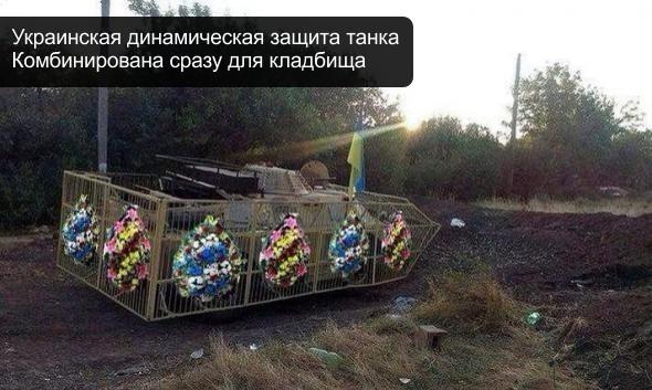 украинский танк.jpg