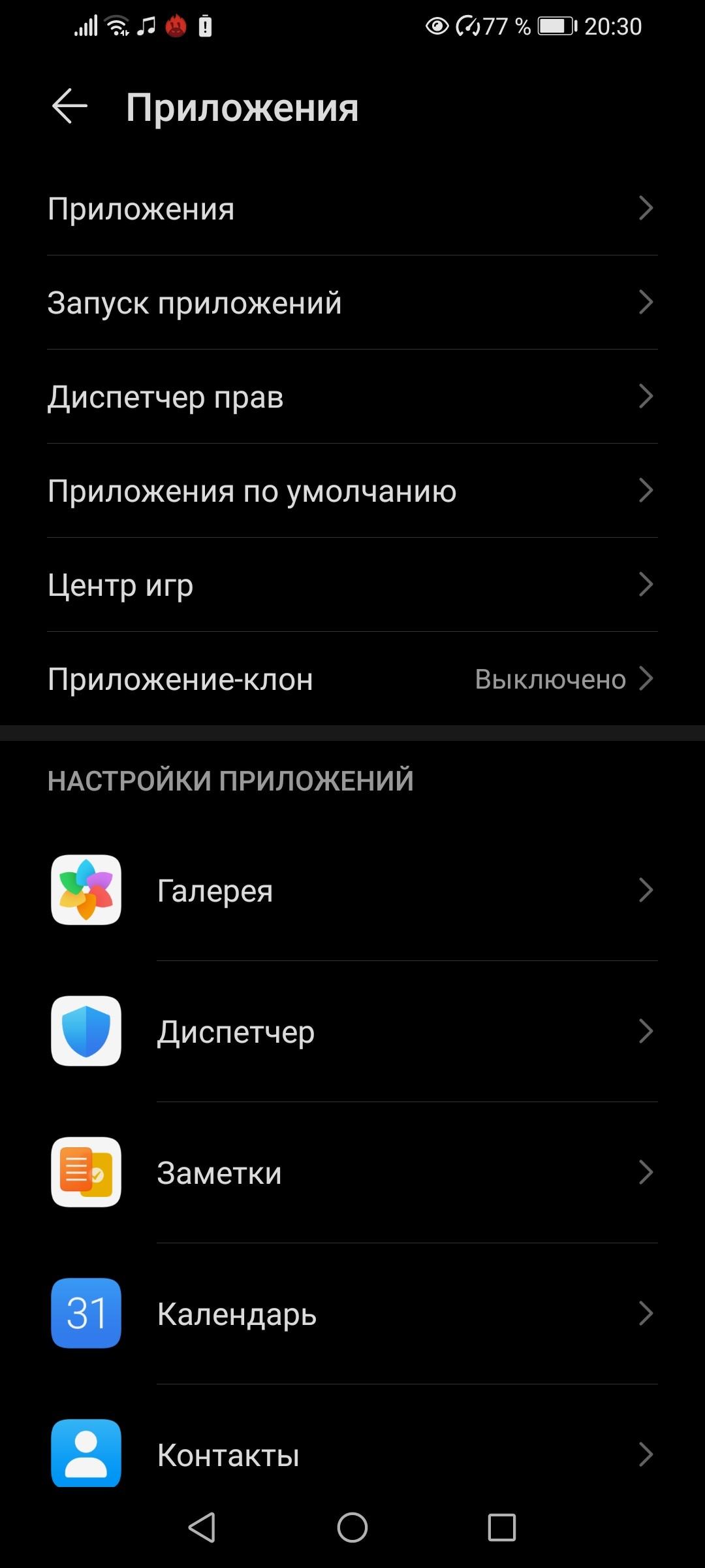 app_settings.jpg