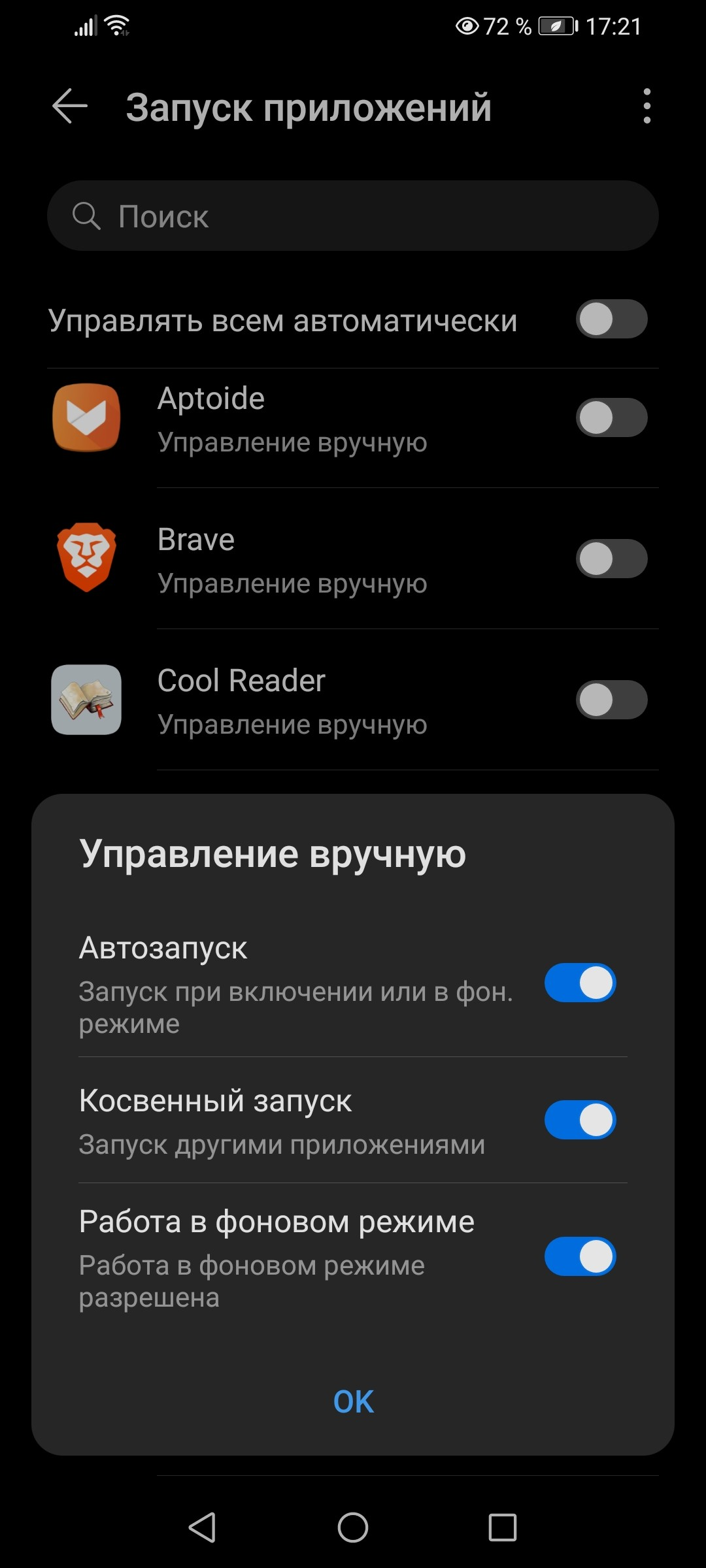 systemmanager_run.jpg