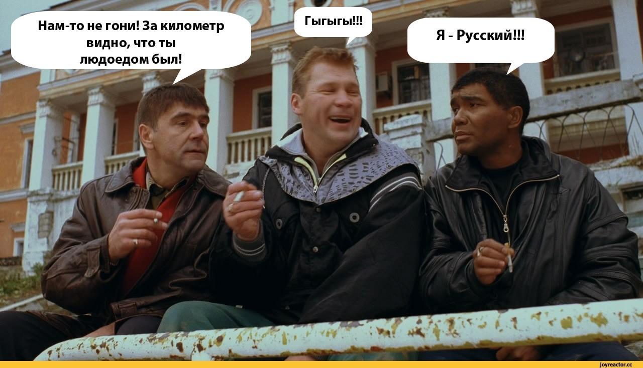 я русский.jpg