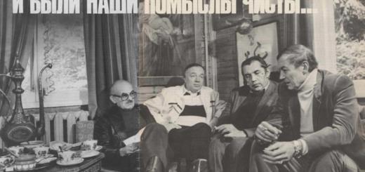 Сок советской интеллигенции