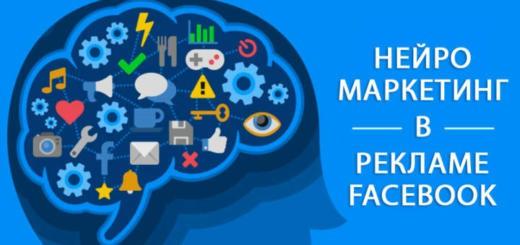 Нейромаркетинг и кибернаркотик