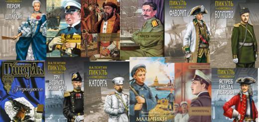 Куда исчезли читатели Валентина Пикуля
